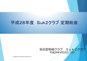 平成28年度_SUK2クラブ定期総会資料_表紙